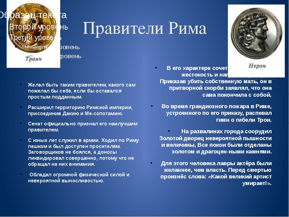 Правители Рима Желал быть таким правителем, какого сам пожелал бы себе, если...