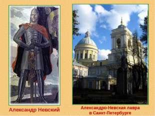 Александро-Невская лавра в Санкт-Петербурге Александр Невский