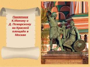 Памятник К.Минину и Д. Пожарскому на Красной площади в Москве