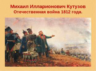 Михаил Илларионович Кутузов Отечественная война 1812 года.