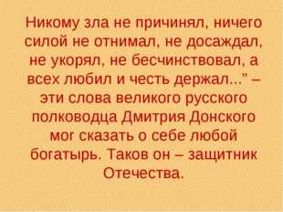 Никому зла не причинял, ничего силой не отнимал, не досаждал, не укорял, не б
