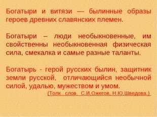 Богатыри и витязи — былинные образы героев древних славянских племен. Богатыр