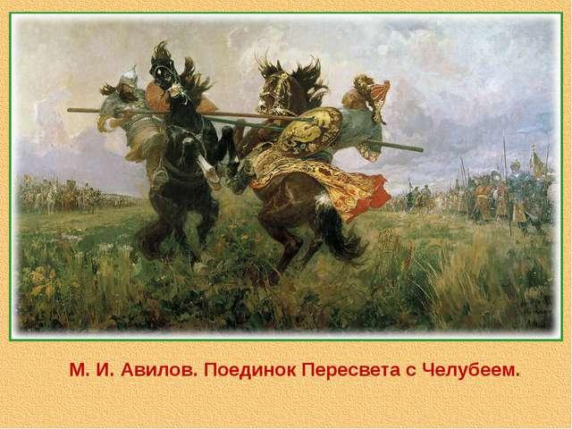 М. И. Авилов. Поединок Пересвета с Челубеем.