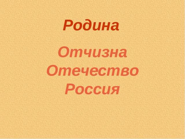 Отчизна Отечество Россия Родина