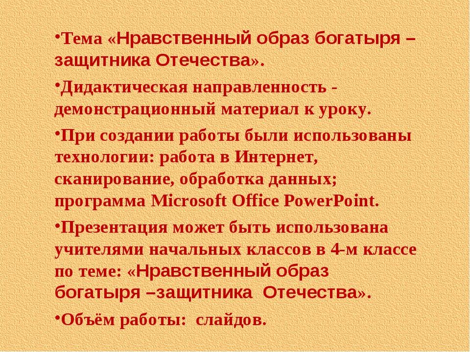 Тема «Нравственный образ богатыря – защитника Отечества». Дидактическая напр...