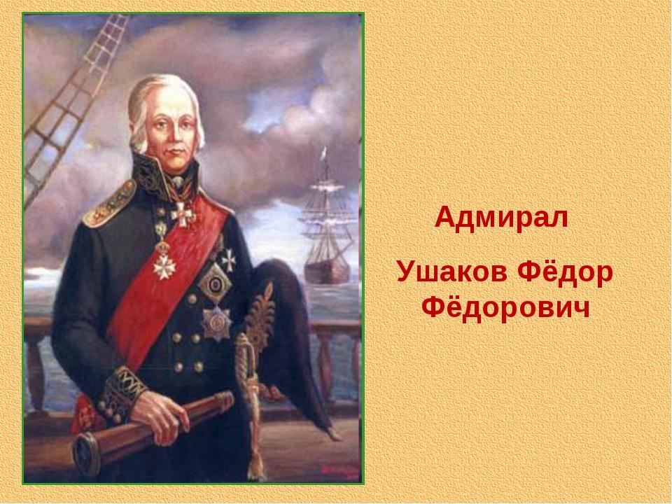 Адмирал Ушаков Фёдор Фёдорович