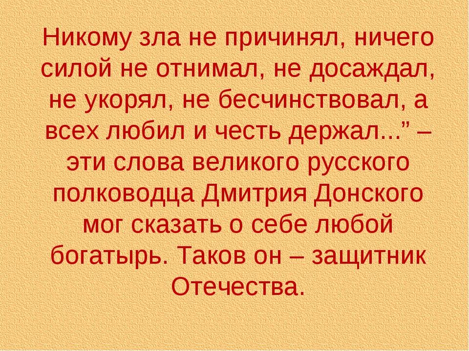 Никому зла не причинял, ничего силой не отнимал, не досаждал, не укорял, не б...