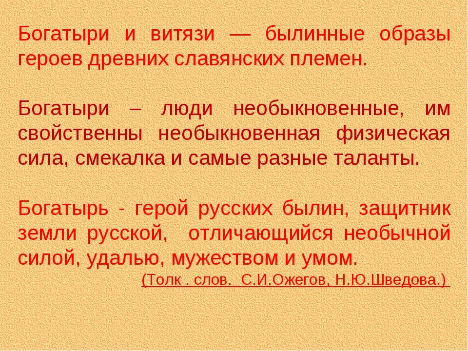 Богатыри и витязи — былинные образы героев древних славянских племен. Богатыр...