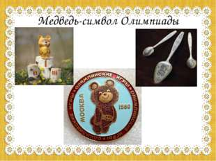 Медведь-символ Олимпиады