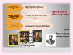 Изучаем исторический учебник и исторический источник, участвуем в мини-дебата