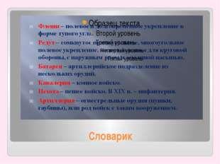 Список литературы Литература и источники. Из истории Отечественной войны 1812