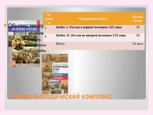 Учебно-методический комплекс № раздела Содержание курса Кол-во часов 1. Разде