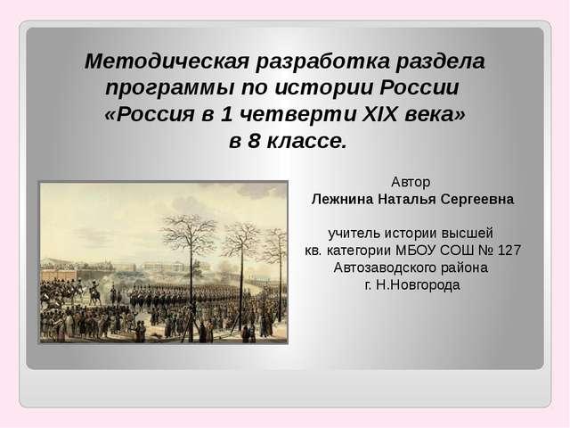 Методическая разработка раздела программы по истории России «Россия в 1 четве...
