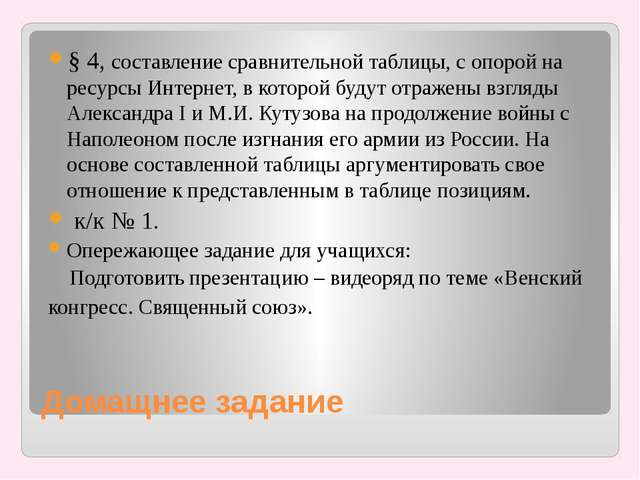 Домащнее задание § 4, составление сравнительной таблицы, с опорой на ресурсы...