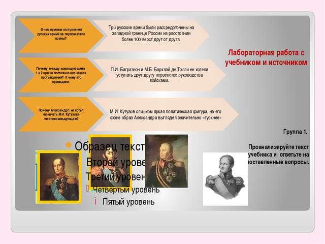 Изучаем исторический учебник и исторический источник, участвуем в мини-дебата...