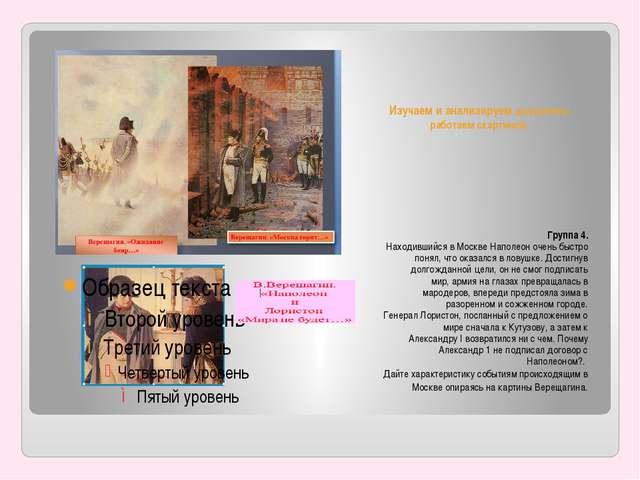 Отступление и гибель Великой армии Прочитайте документы в учебнике на с. 32....