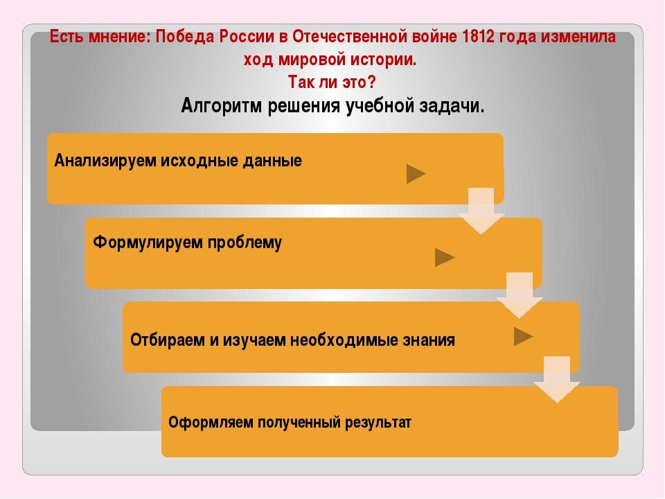 Есть мнение: Победа России в Отечественной войне 1812 года изменила ход миров...