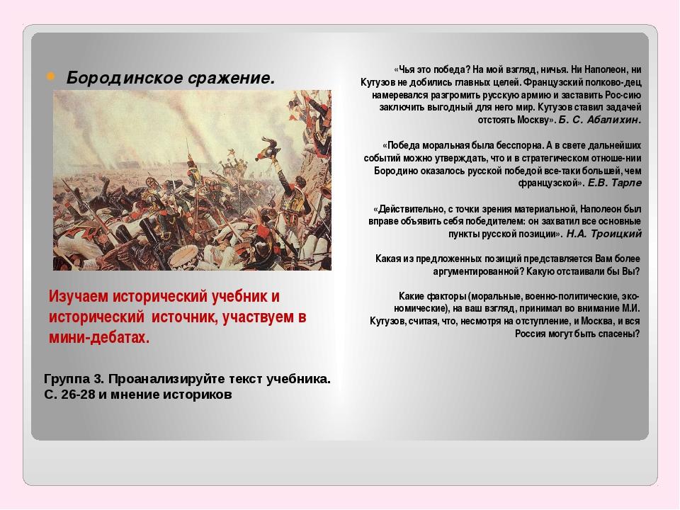 Изучаем исторический источник. Группа 5. Ознакомьтесь с документами касающими...