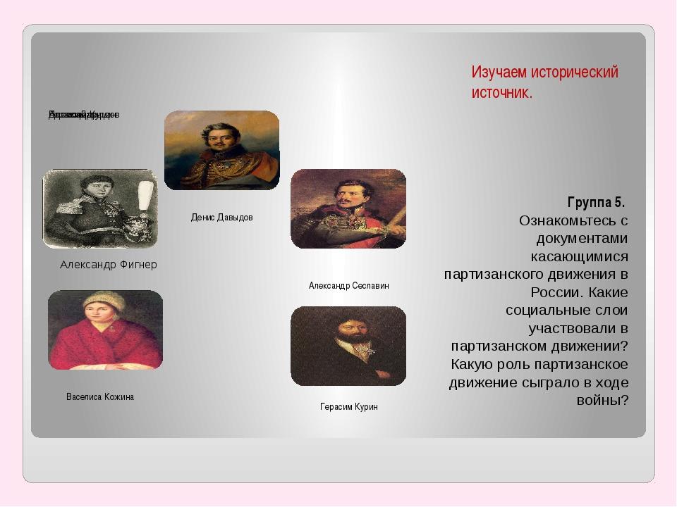 Группа6. На основе изученного материала дайте оценку действиям русской армии...