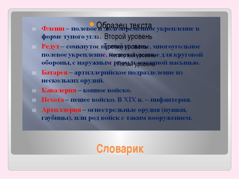 Список литературы Литература и источники. Из истории Отечественной войны 1812...