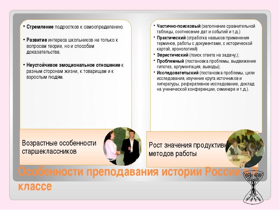 Особенности преподавания истории России в 8 классе