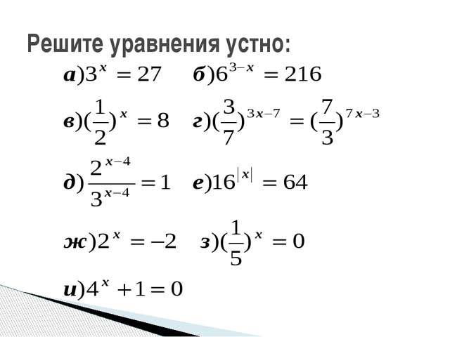 Решите уравнения устно: