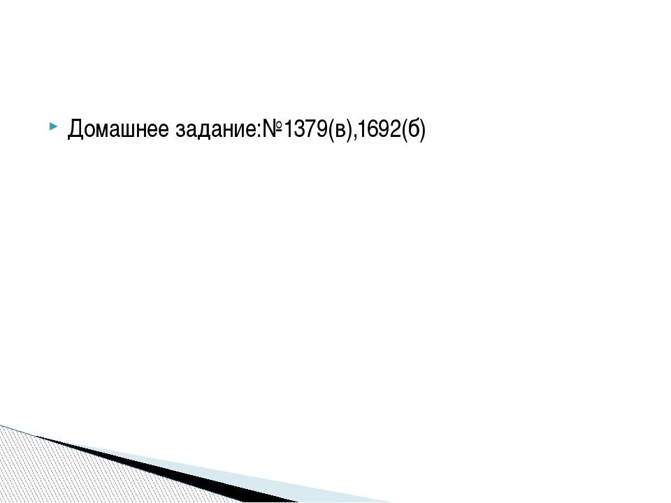 Домашнее задание:№1379(в),1692(б)