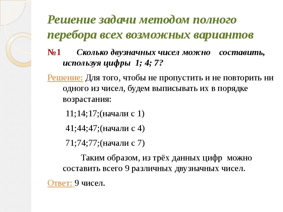 Комбинаторные задачи 5 класс с решением видео сопромат решение задач на сдвиг