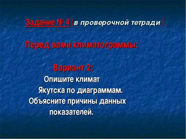 Задание № 4 (в проверочной тетради ) Перед вами климатограммы: Вариант 2: Оп...