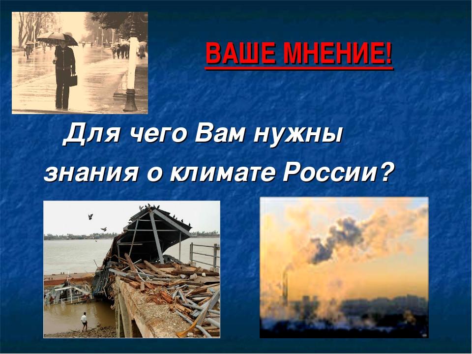 ВАШЕ МНЕНИЕ! Для чего Вам нужны знания о климате России?