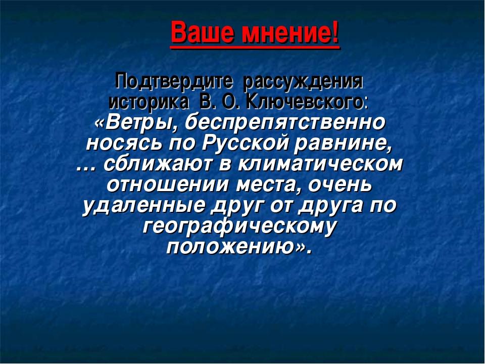 Ваше мнение! Подтвердите рассуждения историка В. О. Ключевского: «Ветры, бесп...