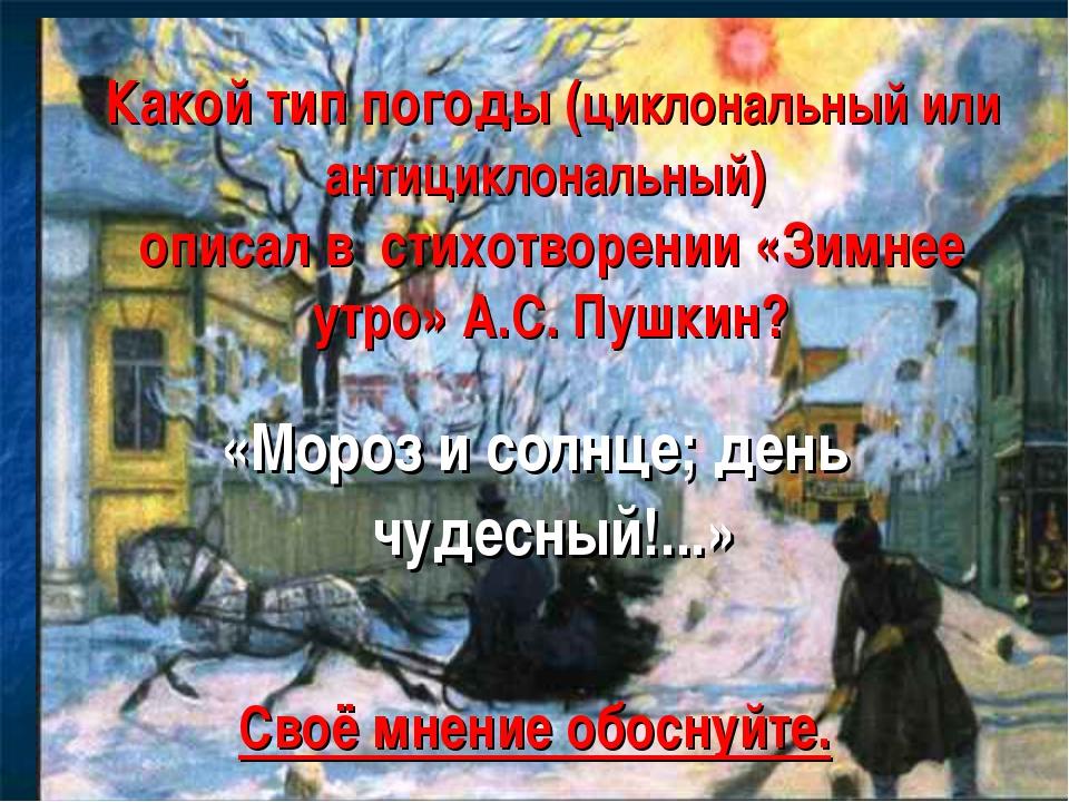 Какой тип погоды (циклональный или антициклональный) описал в стихотворении «...