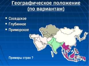 Географическое положение (по вариантам) Соседское Глубинное Приморское Пример