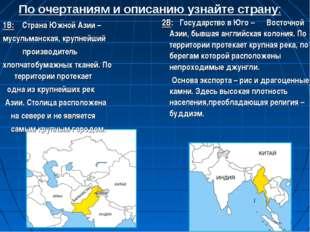 По очертаниям и описанию узнайте страну: 2В: Государство в Юго – Восточной Аз