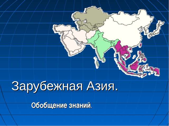 Зарубежная Азия. Обобщение знаний.
