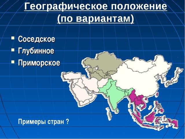 Географическое положение (по вариантам) Соседское Глубинное Приморское Пример...
