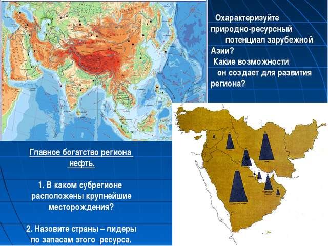 Охарактеризуйте природно-ресурсный потенциал зарубежной Азии? Какие возможно...