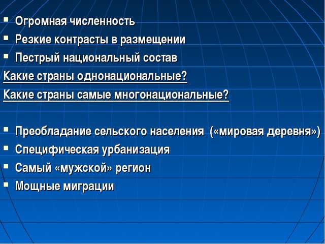 Огромная численность Резкие контрасты в размещении Пестрый национальный соста...