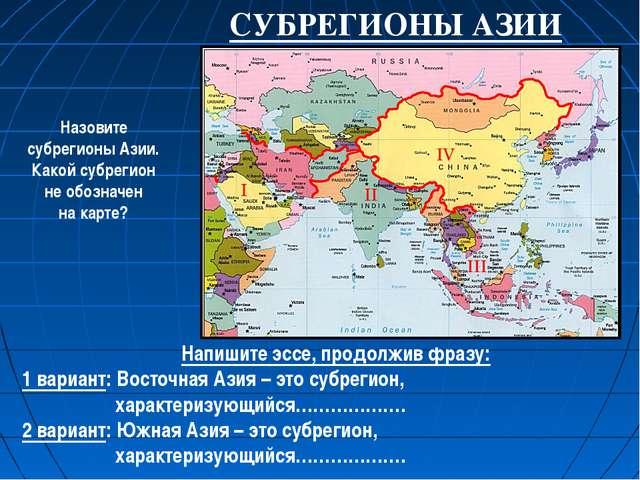 СУБРЕГИОНЫ АЗИИ Назовите субрегионы Азии. Какой субрегион не обозначен на кар...