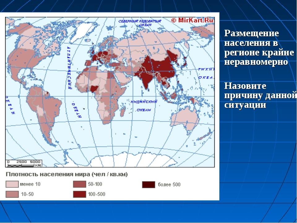 Размещение населения в регионе крайне неравномерно Назовите причину данной си...