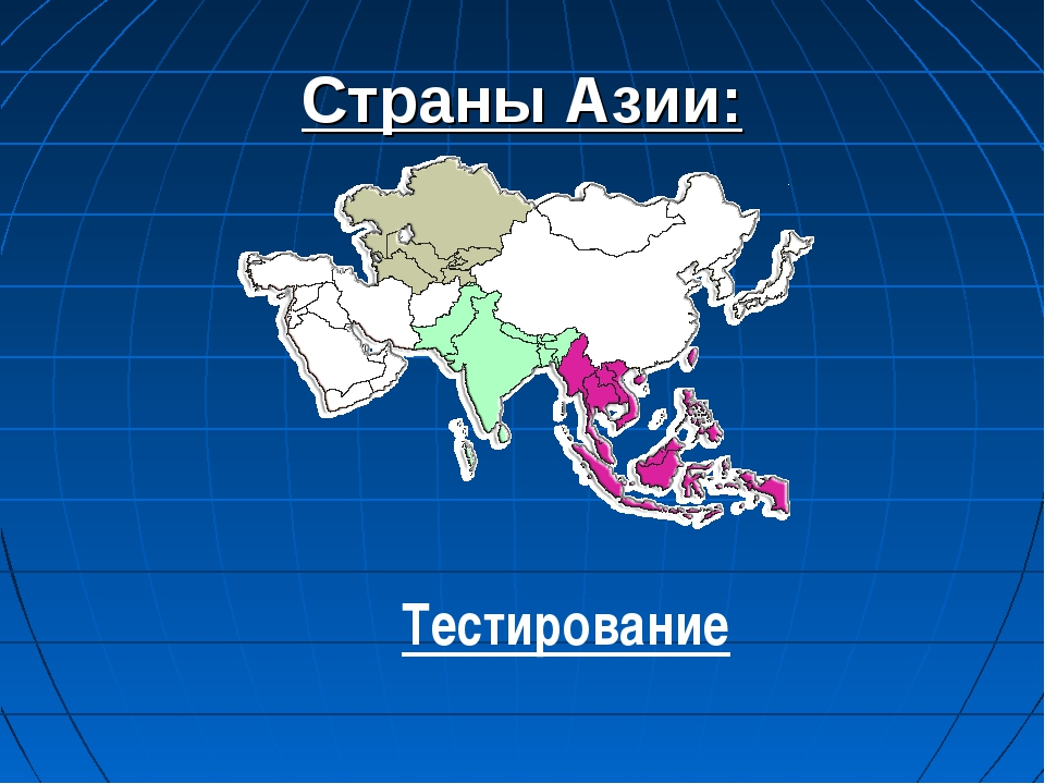 Страны Азии: Тестирование