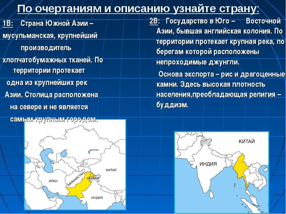 По очертаниям и описанию узнайте страну: 2В: Государство в Юго – Восточной Аз...