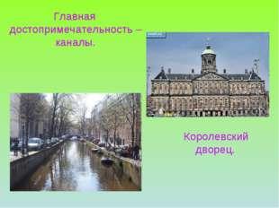 Главная достопримечательность – каналы. Королевский дворец.
