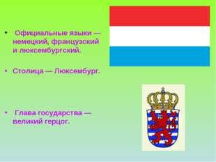 Официальные языки — немецкий, французский и люксембургский. Столица — Люксем