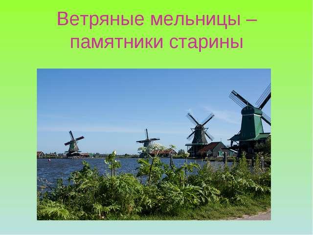 Ветряные мельницы – памятники старины