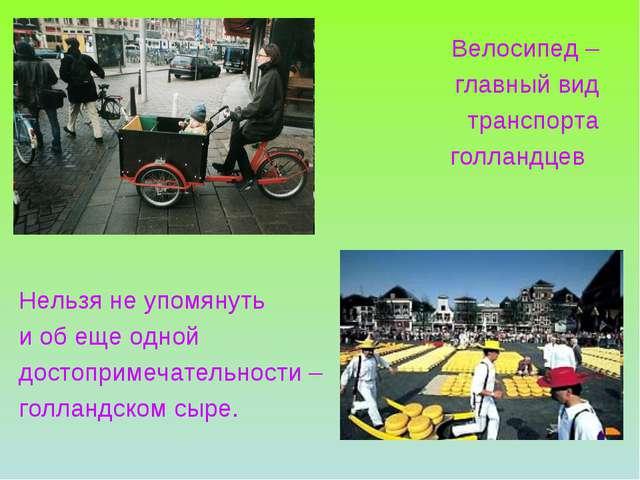 Велосипед – главный вид транспорта голландцев Нельзя не упомянуть и об еще о...