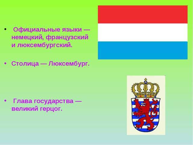 Официальные языки — немецкий, французский и люксембургский. Столица — Люксем...