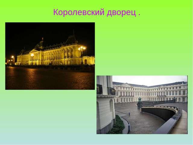 Королевский дворец .