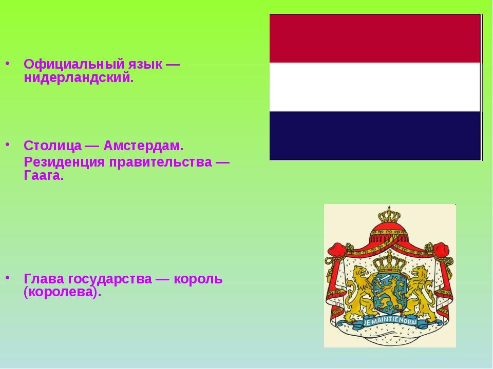 Официальный язык — нидерландский. Столица — Амстердам. Резиденция правительс...