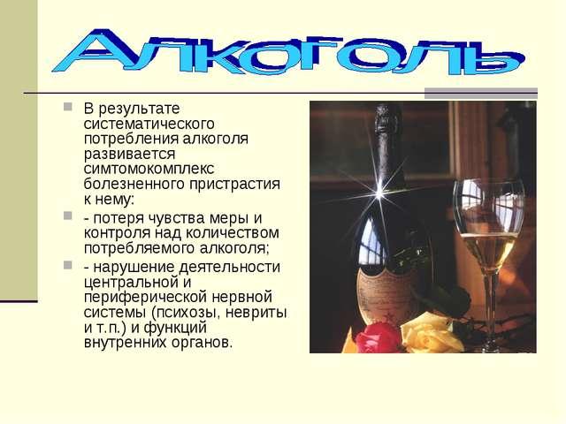 В результате систематического потребления алкоголя развивается симтомокомплек...